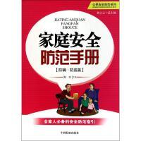 家庭安全防范手册.防骗・防盗篇 中国检察出版社