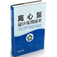 【正版现货】离心泵设计实用技术 牟介刚,李必祥 9787111502739 机械工业出版社