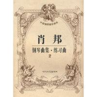 【新书店正版】肖邦钢琴曲集 练习曲2曲国彦文时代文艺出版社9787538712551