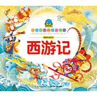 小宝贝经典悦读书系-漫画名著系列:西游记