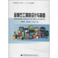 金刚石工具的设计与制造 中国地质大学出版社