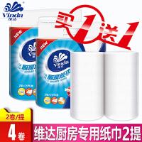 维达厨房卷纸厨房专用纸巾2层75节4卷吸油无香型