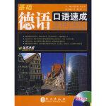 【旧书二手书9成新】基础德语口语速成 杨爱珍,祁志琴著 9787119057316 外文出版社