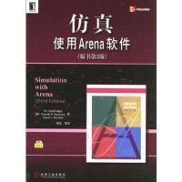 【二手旧书9成新】仿真使用Arena软件(原书第3版)(附CD-ROM光盘一张) 凯尔顿(Kelton
