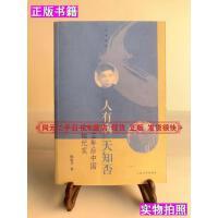 【二手9成新】人有病天知否1949年后的中国文坛纪实陈徒手 著人民文学出版社