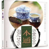 鉴茶泡茶一本通 王缉东 中国轻工业出版社 9787501984121 【稀缺珍藏书籍,个人珍藏版本】