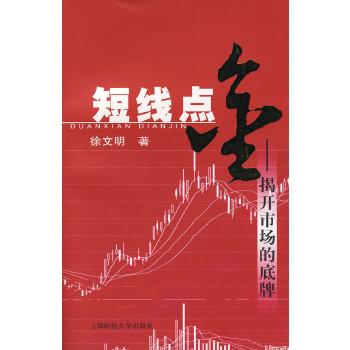 短线点金--揭开市场的底牌