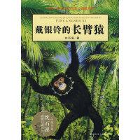 动物小说大王沈石溪・品藏书系:戴银铃的长臂猿