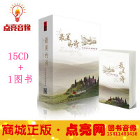 正版包发票最美的诗――世界经典诗歌朗诵集15CD+1书广东大音诗朗诵有声读物