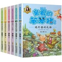 亲爱的笨笨猪注音版全套6册 杨红樱童话注音绘本 一二三年级小学生课外读物书 儿童文学6-7-8-10-12岁青少年故事