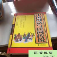 【旧书二手书9成新】中国神话与民间传说(超值精装典藏版) /明月生 北京?9787550217317
