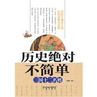 �v史�^�Σ缓��巍�―三��十二名��
