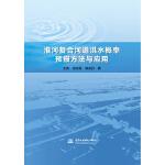 淮河复合河道洪水概率预报方法与应用