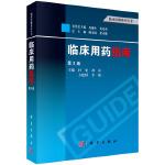 临床用药指南(第3版)