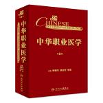 中华职业医学(第2版)