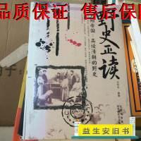 【二手旧书9成新】野史正读:夕阳帝国・品读清朝的野史