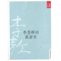 【新书店正版】李登辉的真面目李敖中国友谊出版公司9787505725768