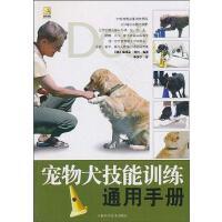 【二手旧书8成新】宠物犬技能训练通用手 维维安・泰比 吉林科技 9787538447620