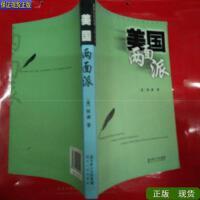 【二手旧书9成新】美国两面派 /陈谦 湖北人民出版社
