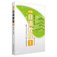 新编日语教程1(第三版.赠MP3光盘)(中日两国一线教学专家联合编写、适合中国学生使用的经典日语教材)