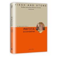 肉体与石头:西方文明中的身体与城市(睿文馆)