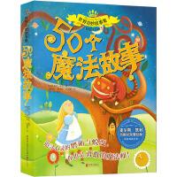 世界奇妙故事系列:50个魔法故事