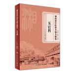 湖南省中医单方验方精选・五官科