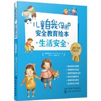 向日葵儿童自我保护安全教育绘本:防生活意外 [2-8岁]
