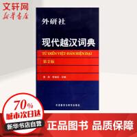 现代越汉词典(第2版) 雷航