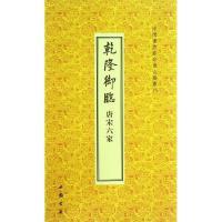 乾隆御临唐宋六家/中国书店藏珍贵古籍丛刊 (清)乾隆