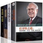 全4册正版 巴菲特之道+德鲁克说管理+你不理财财不理你+图解从零开始读懂经济学 巴菲特全书证券股票巴菲特投资理财管理方