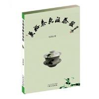 全新正版吴裕泰新注茶经 毛克起 9787547713662 北京日报出版社(原同心出版社)