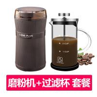 【家装节 夏季狂欢】咖啡豆研磨机电动磨豆机家用小型干磨器五谷杂粮打粉机多功能