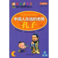 小夫子卡卡访问世界名人-中国人永远的老师―孔子