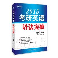 2015考研英语语法突破新航道英语学习丛书