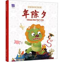 中国传统文化绘本:年除夕