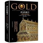 黄金的魔力 : 一部金子的文化史(探究黄金作为欲望实体的历史,100多幅精美珍贵的图画再现黄金在人类历史上的复杂角色)