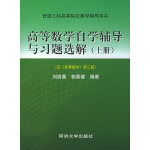 高等数学自学辅导与习题选解(上册)――普通工科高等院校教学辅导用书