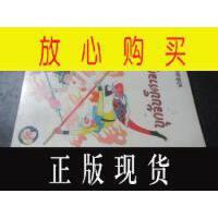 【二手旧书9成新】【正版现货】勇擒红孩儿 外文 如图