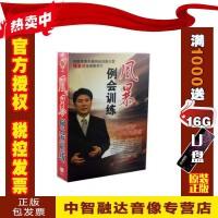风暴例会训练 大型情景教学片(8DVD)餐饮酒店管理视频光盘碟片