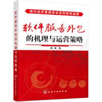 软件服务外包的机理与运营策略(货号:A3) 邵明 9787122265982 化学工业出版社书源图书专营店