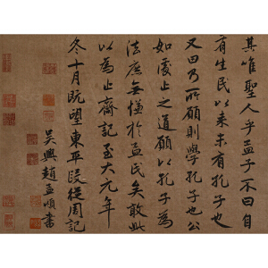 赵孟頫《书法》纸本立轴