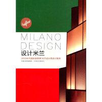 设计米兰:2010米兰国际家具展・米兰设计周设计集锦