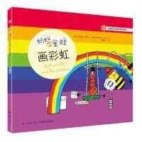蚂蚁和蜜蜂?儿童彩色单词故事书系列 画彩虹