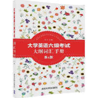 大学英语六级考试大纲词汇手册(第4版)