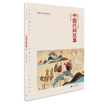 亲近母语 中国民间故事 给孩子的中国记忆语文新课标必读图书 给孩子的中国记忆 中华民族传统智慧与优良品格的体现