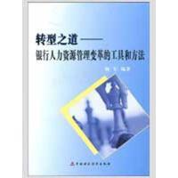 转型之道--银行人力资源的工具和方法 杨军
