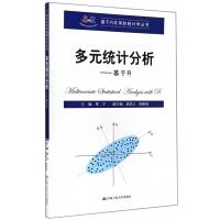 多元统计分析--基于R/基于R应用的统计学丛书