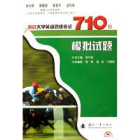 挑战大学英语四级考试710分模拟试题(附光盘)