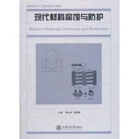 现代材料腐蚀与防护